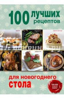 100 лучших рецептов для новогоднего стола книги эксмо все блюда для поста