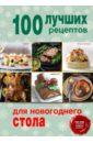 цена на 100 лучших рецептов для новогоднего стола