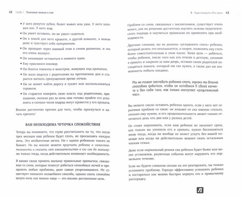 Иллюстрация 1 из 29 для 100 способов уложить ребенка спать. Эффективные советы французского психолога - Анн Бакюс | Лабиринт - книги. Источник: Лабиринт