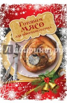 Готовим мясо для новогоднего стола готовим из мяса