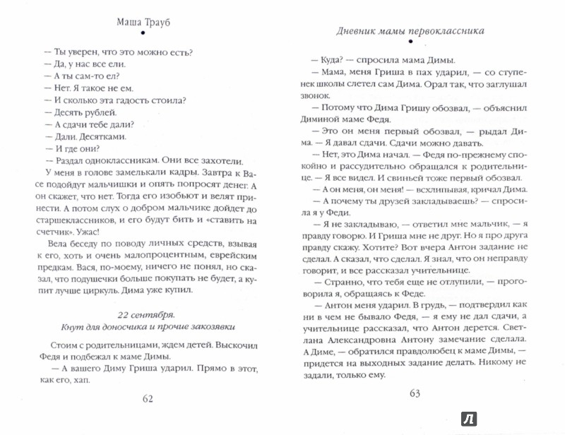 Иллюстрация 1 из 7 для Дневник мамы первоклассника - Маша Трауб | Лабиринт - книги. Источник: Лабиринт