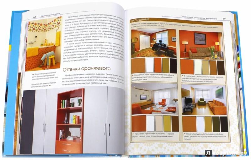 Иллюстрация 1 из 8 для Цвет в интерьере типовых квартир - Варвара Ахремко | Лабиринт - книги. Источник: Лабиринт