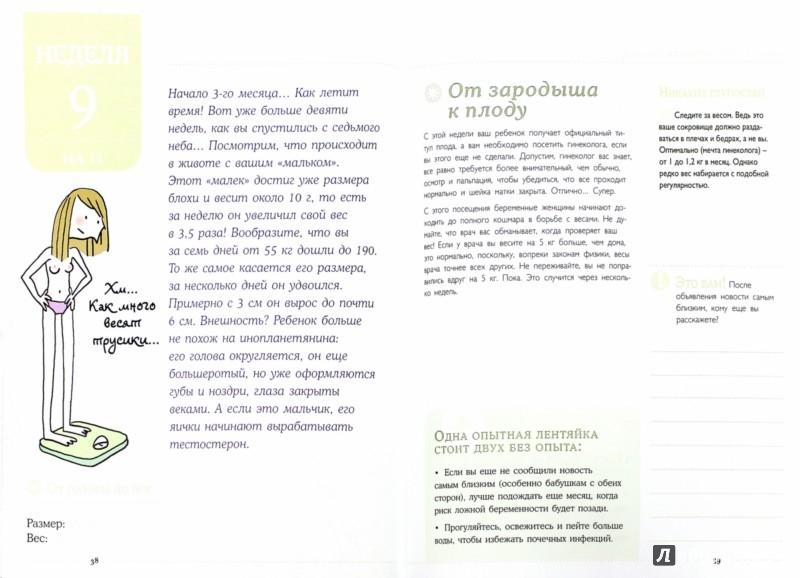 Иллюстрация 1 из 23 для Дневник беременности - Фредерик Корр-Монтагю | Лабиринт - книги. Источник: Лабиринт