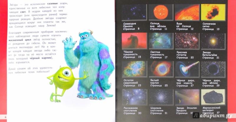 Иллюстрация 1 из 13 для Звёзды - Andrew Fraknoi | Лабиринт - книги. Источник: Лабиринт