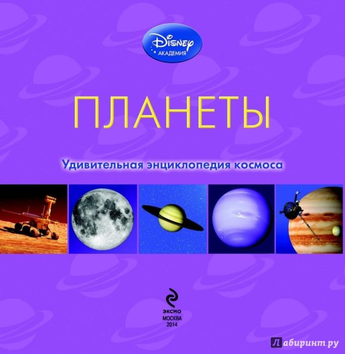Иллюстрация 1 из 14 для Планеты - Andrew Fraknoi   Лабиринт - книги. Источник: Лабиринт