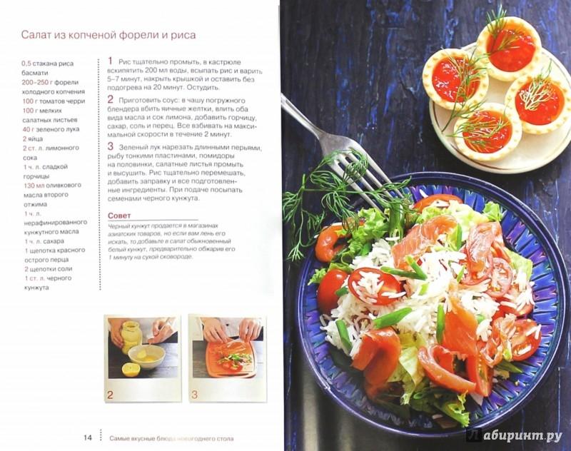 Иллюстрация 1 из 18 для Самые вкусные блюда новогоднего стола - К. Жук | Лабиринт - книги. Источник: Лабиринт