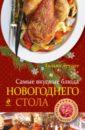 Жук К. Самые вкусные блюда новогоднего стола жук к самые вкусные блюда новогоднего стола самые вкусные рецепты