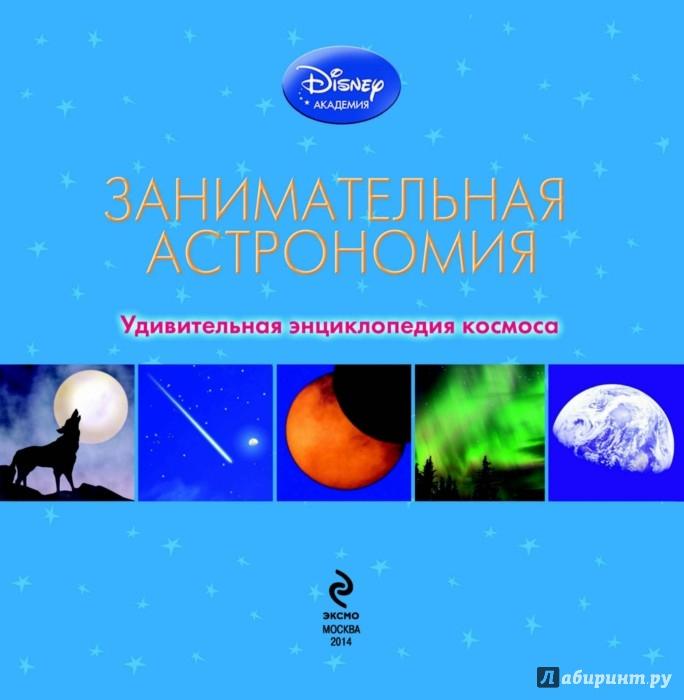 Иллюстрация 1 из 5 для Занимательная астрономия | Лабиринт - книги. Источник: Лабиринт
