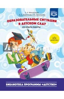 Образовательные ситуации в детском саду (из опыта работы). ФГОС консультирование родителей в детском саду возрастные особенности детей