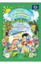 Обложка Добро пожаловать в экологию! Дневник занимательных экспериментов для детей 6-7 лет