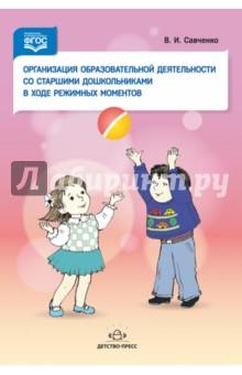 Организация образовательной деятельности со старшими дошкольниками в ходе режимных моментов. ФГОС