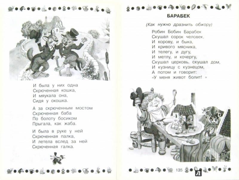 Иллюстрация 1 из 7 для 100 самых любимых сказок и стихов К.Чуковского - Корней Чуковский | Лабиринт - книги. Источник: Лабиринт
