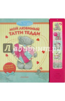 Me to You. Мой любимый Татти Тедди магниты me to you мишка тедди 20х28 см