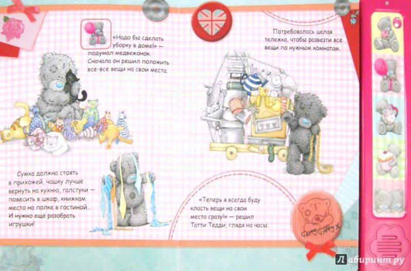 Иллюстрация 1 из 6 для Me to You. Мой любимый Татти Тедди | Лабиринт - игрушки. Источник: Лабиринт