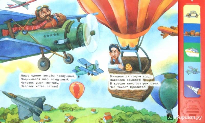 Иллюстрация 1 из 10 для От кареты до ракеты - Сергей Михалков | Лабиринт - книги. Источник: Лабиринт