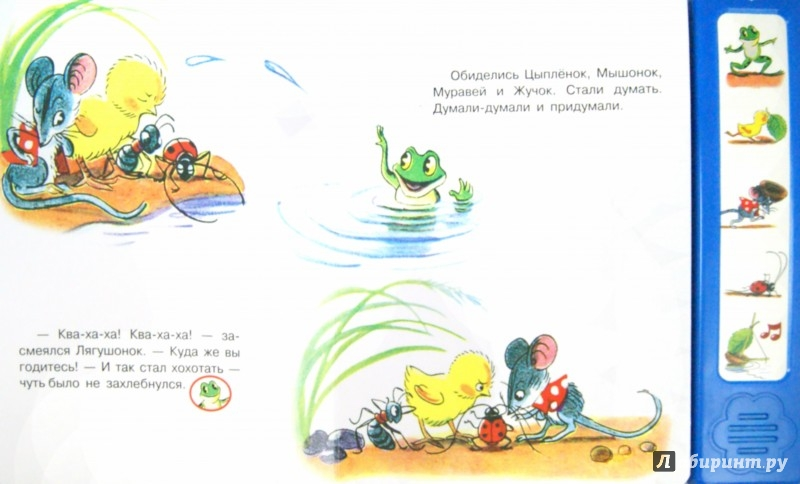 Иллюстрация 1 из 14 для Кораблик - Владимир Сутеев | Лабиринт - книги. Источник: Лабиринт