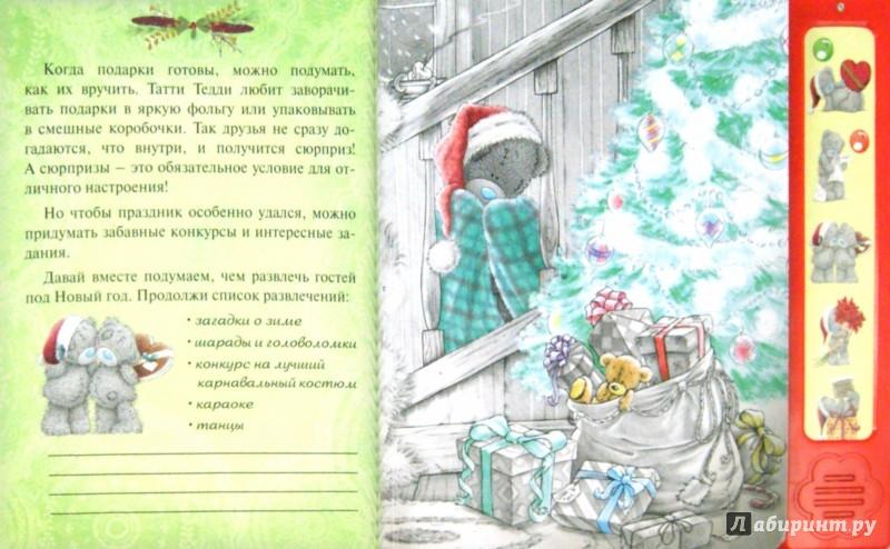 Иллюстрация 1 из 6 для Me to You. Татти Тедди встречает Новый год - Мария Кириенко   Лабиринт - игрушки. Источник: Лабиринт