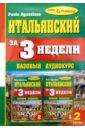 �тальянский язык за 3 недели + 2 А/к Базовый курс