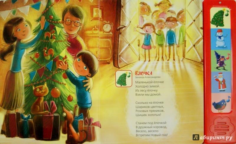 Иллюстрация 1 из 13 для С Новым годом! Песни и стихи любимых авторов - Самуил Маршак | Лабиринт - книги. Источник: Лабиринт