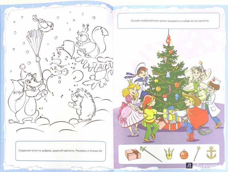 Иллюстрация 1 из 10 для Скоро Новый Год! | Лабиринт - книги. Источник: Лабиринт