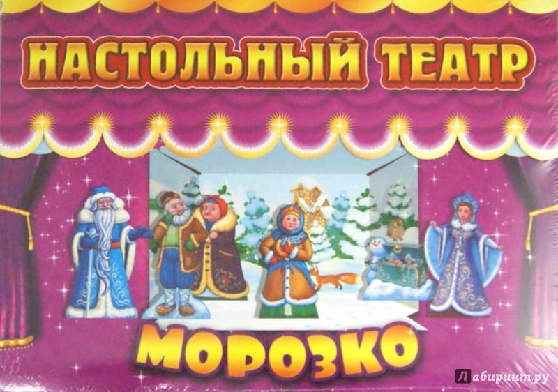 Иллюстрация 1 из 8 для Морозко | Лабиринт - книги. Источник: Лабиринт