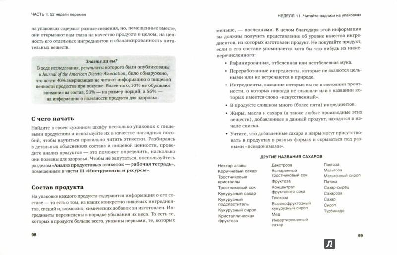Иллюстрация 1 из 41 для Год, прожитый правильно: 52 шага к здоровому образу жизни - Бретт Блюменталь | Лабиринт - книги. Источник: Лабиринт