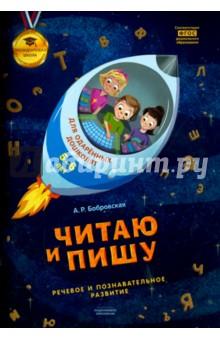 Читаю и пишу. Тетрадь для одаренных дошколят 5-6 лет. ФГОС ДО