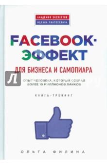 Facebook-эффект для бизнеса и самопиара. Опыт человека, который собрал более 10 миллионов лайков албитов а facebook как найти 100000 друзей для вашего бизнеса бесплатно