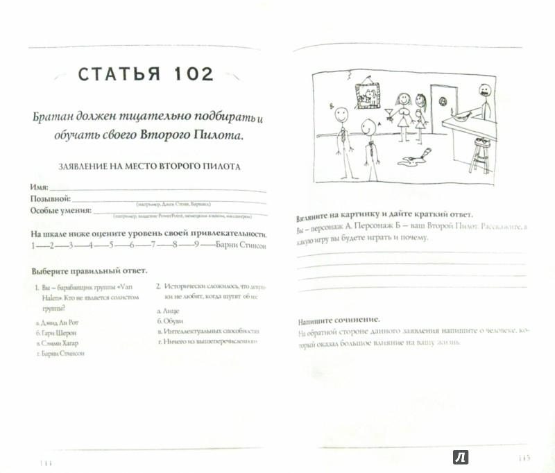 Иллюстрация 1 из 21 для Кодекс Братана. Подарочное издание - Стинсон, Кун   Лабиринт - книги. Источник: Лабиринт