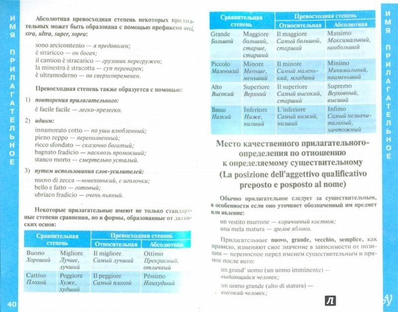 Иллюстрация 1 из 10 для Краткий самоучитель итальянской грамматики - Евгения Ткаченко | Лабиринт - книги. Источник: Лабиринт