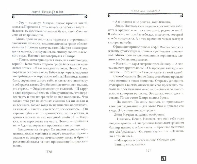 Иллюстрация 1 из 13 для Кожа для барабана, или Севильское причастие - Артуро Перес-Реверте | Лабиринт - книги. Источник: Лабиринт
