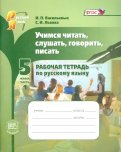 Учимся читать, слушать, говорить, писать. 5 класс. Рабочая тетрадь по русскому языку. Часть 1. ФГОС