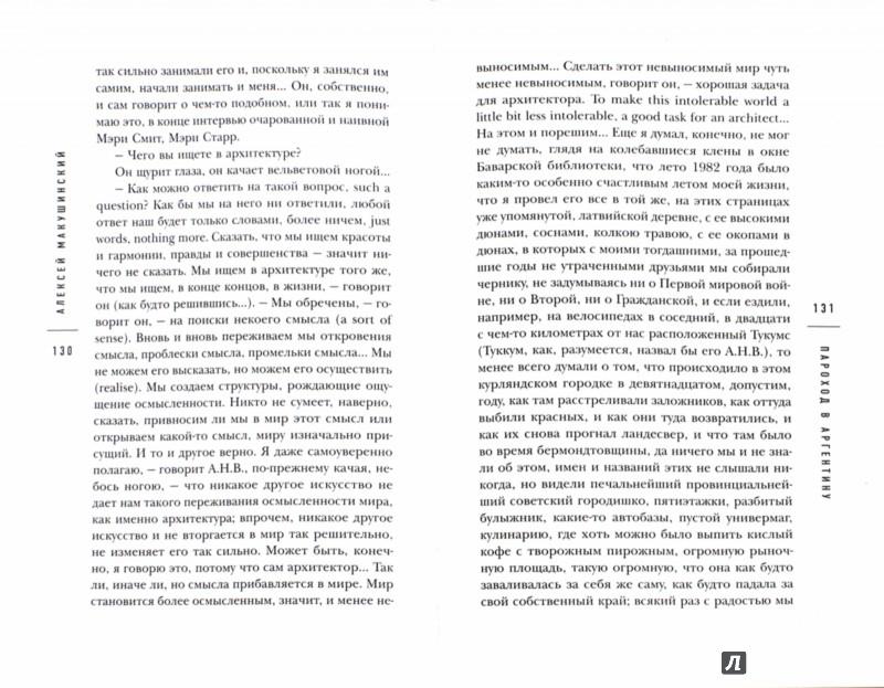 Иллюстрация 1 из 6 для Пароход в Аргентину - Алексей Макушинский   Лабиринт - книги. Источник: Лабиринт