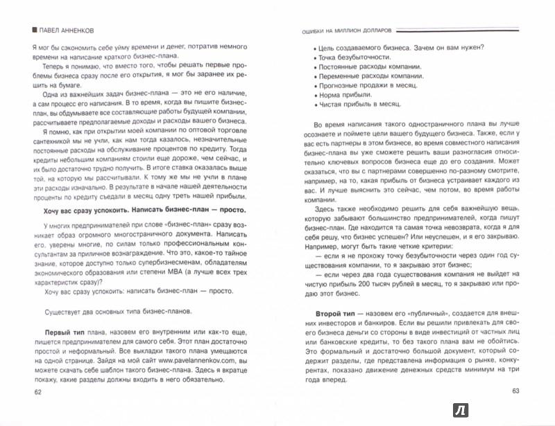 Иллюстрация 1 из 7 для Ошибки на миллион долларов - Павел Анненков   Лабиринт - книги. Источник: Лабиринт