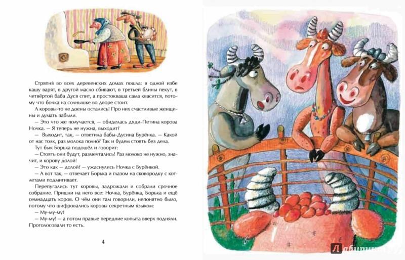 Иллюстрация 1 из 33 для Молочная сказка - Анна Глянченко | Лабиринт - книги. Источник: Лабиринт