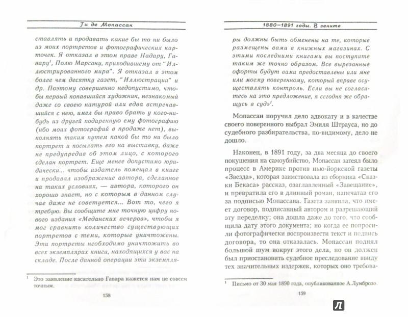 Иллюстрация 1 из 25 для Ги Де Мопассан - Эд. Мениаль | Лабиринт - книги. Источник: Лабиринт