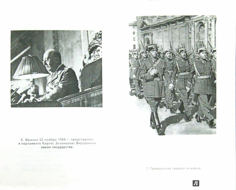 Иллюстрация 1 из 6 для Франсиско Франко. Солдат и глава государства - Хелльмут Дамс | Лабиринт - книги. Источник: Лабиринт