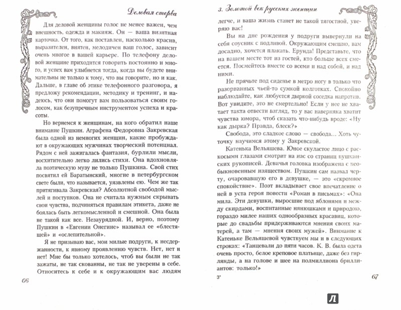Иллюстрация 1 из 15 для Деловая стерва, или Как выжить в мире мужчин - Анна Владимирская | Лабиринт - книги. Источник: Лабиринт