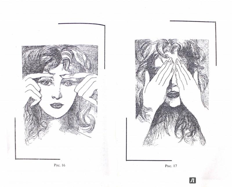 Иллюстрация 1 из 8 для Косметический массаж и самомассаж - Александра Колесникова | Лабиринт - книги. Источник: Лабиринт