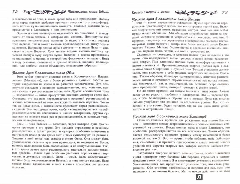 Иллюстрация 1 из 16 для Настольная книга ведьмы XXI века - Кала Троуб | Лабиринт - книги. Источник: Лабиринт