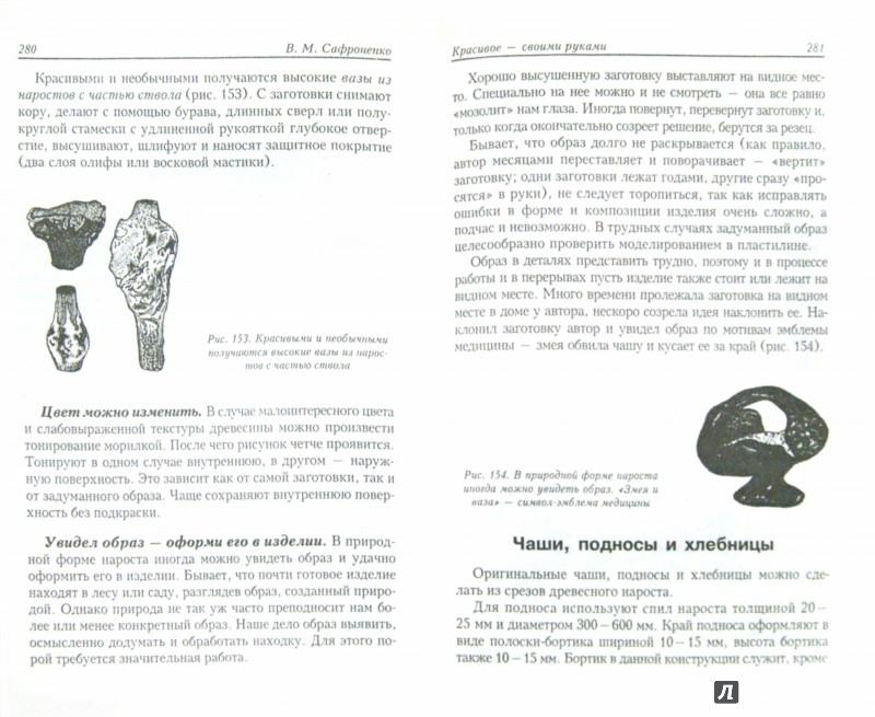 Иллюстрация 1 из 2 для Сделаем сами для дома и дачи. Советы умелому мастеру - Виктор Сафроненко | Лабиринт - книги. Источник: Лабиринт
