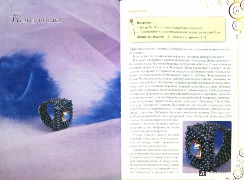 Иллюстрация 1 из 14 для Браслеты, кольца, серьги, колье из бисера - Анжелика Сусоенкова | Лабиринт - книги. Источник: Лабиринт