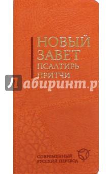 Новый Завет. Псалтирь. Притчи. Современный русский перевод