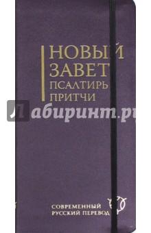 Новый Завет. Псалтирь. Притчи (бордовый, гибкий переплет) (2047)