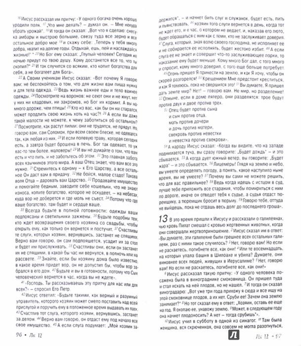 Иллюстрация 1 из 5 для Новый Завет. Псалтирь. Притчи (бордовый, гибкий переплет) (2047) | Лабиринт - книги. Источник: Лабиринт