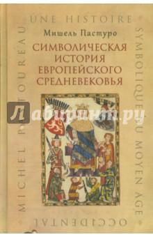 Символическая история европейского средневековья крот истории