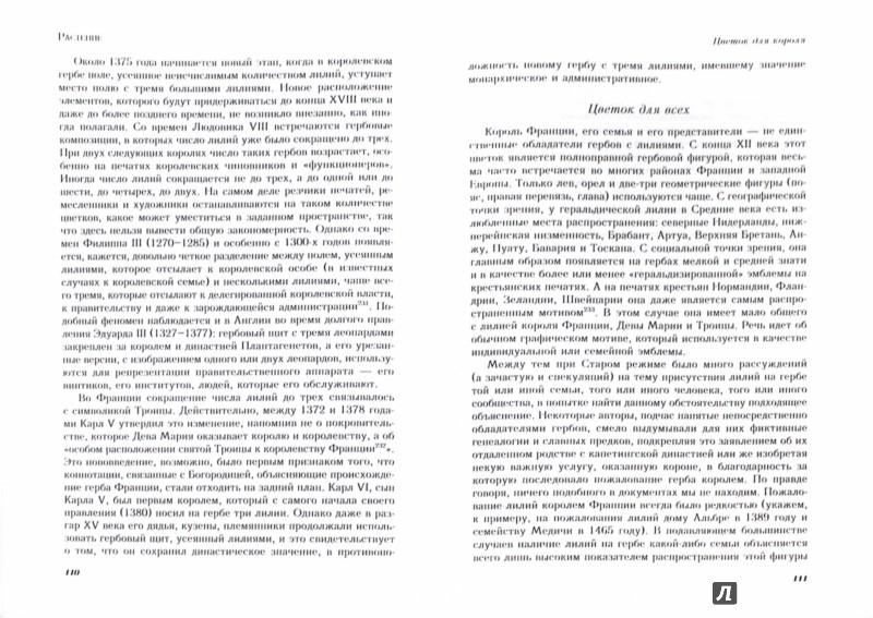 Иллюстрация 1 из 33 для Символическая история европейского средневековья - Мишель Пастуро | Лабиринт - книги. Источник: Лабиринт
