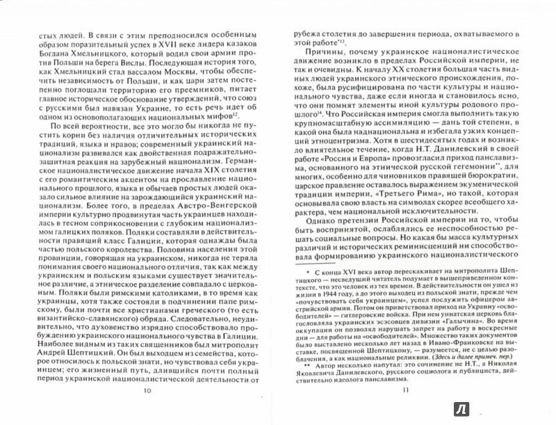 Иллюстрация 1 из 15 для Украинский национализм. Факты и исследования - Джон Армстронг | Лабиринт - книги. Источник: Лабиринт