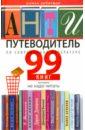 Антипутеводитель по современной литературе. 99 книг, Арбитман Роман Эмильевич