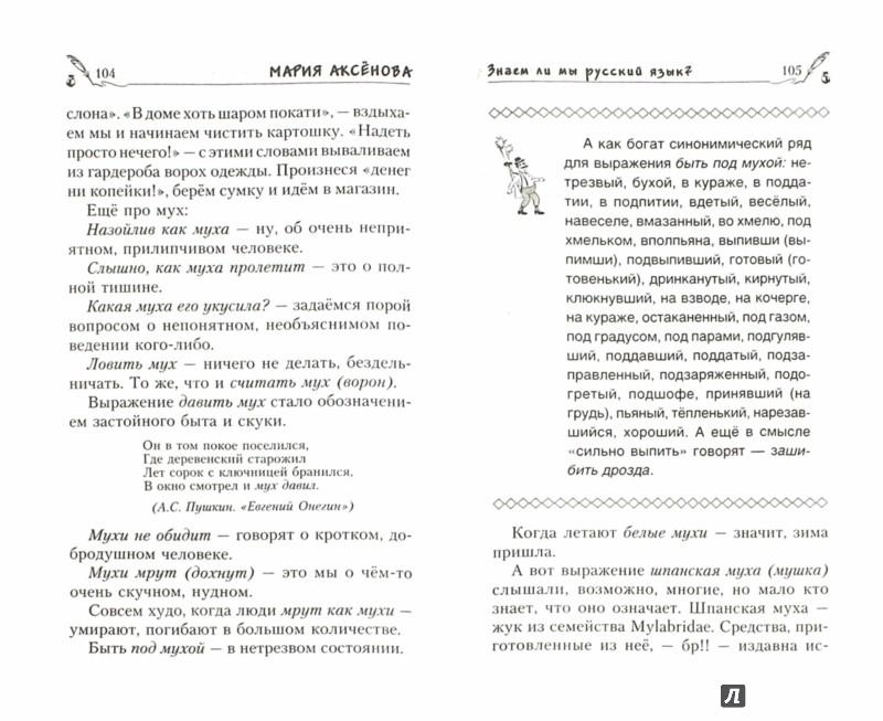 Иллюстрация 1 из 12 для Знаем ли мы русский язык? История некоторых названий, или Вот так сказанул! Книга 3 - Мария Аксенова | Лабиринт - книги. Источник: Лабиринт